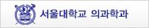 서울대학교 의과학과