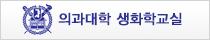 서울대학교 의과대학 생화학교실